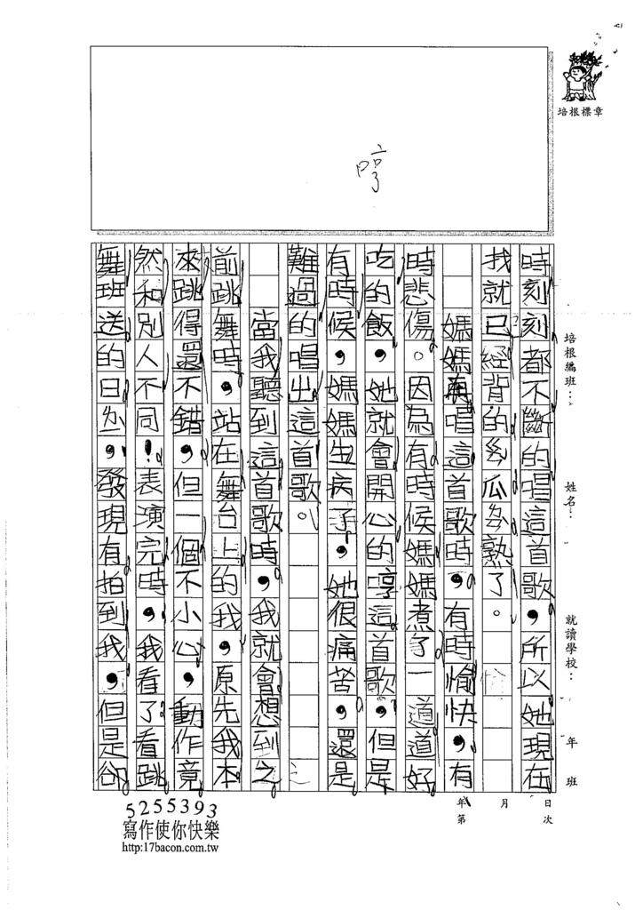 106W4205 林佑璇 (2)