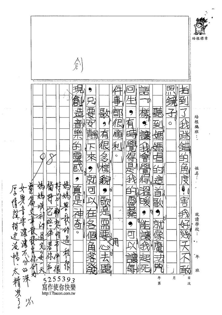 106W4205 林佑璇 (3)