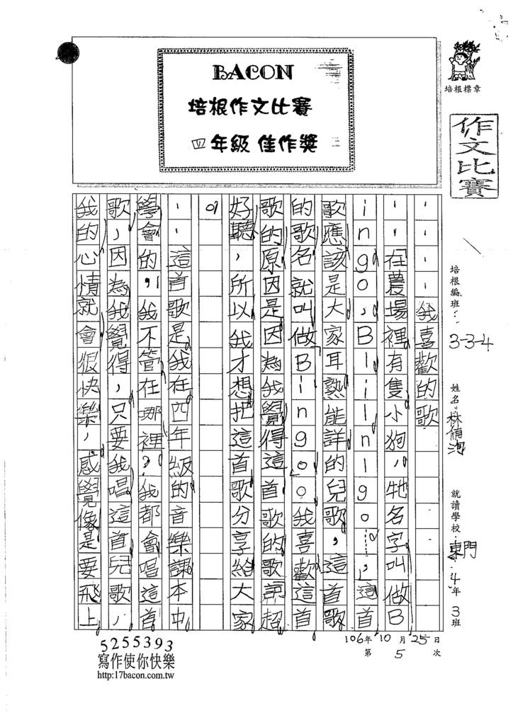 106W4205 林侑洵 (1)