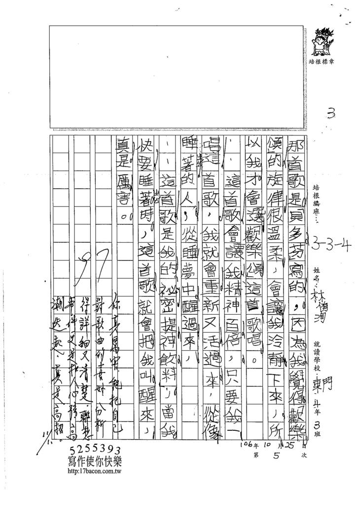 106W4205 林侑洵 (3)