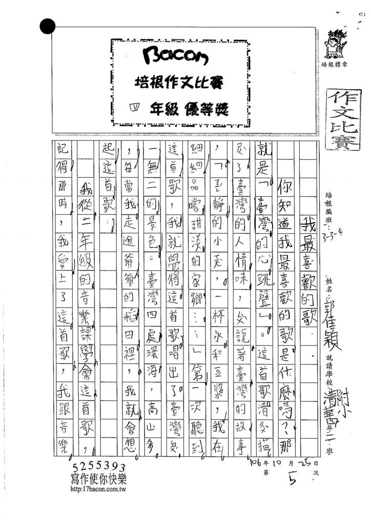 106W4205 郭佳穎 (1)