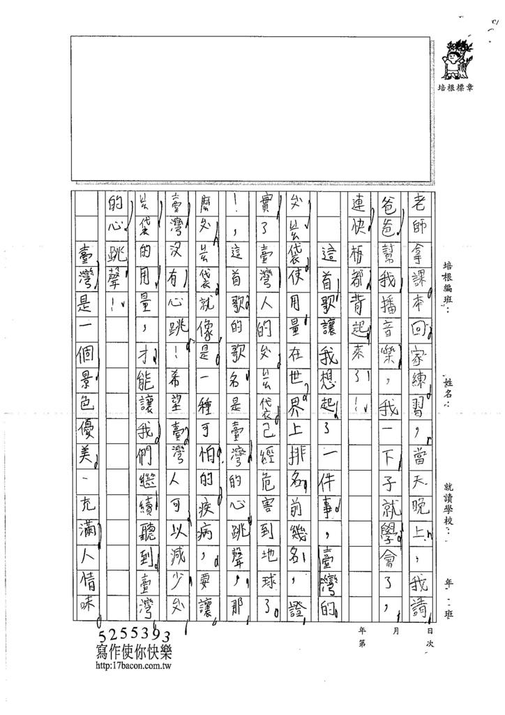 106W4205 郭佳穎 (2)