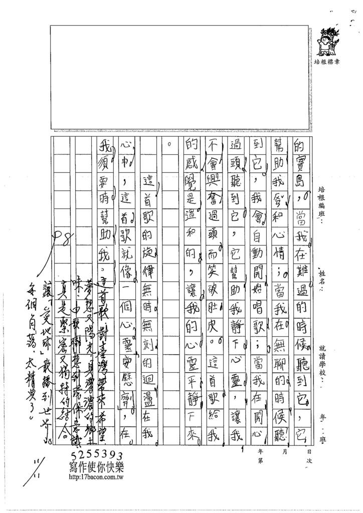 106W4205 郭佳穎 (3)