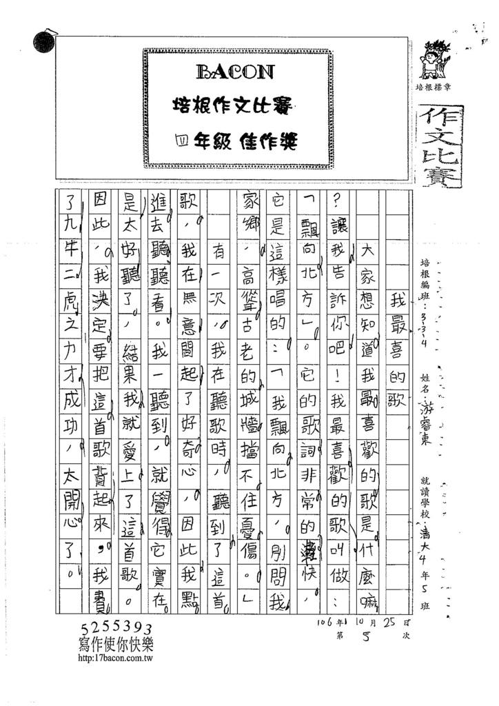 106W4205 游睿東 (1)