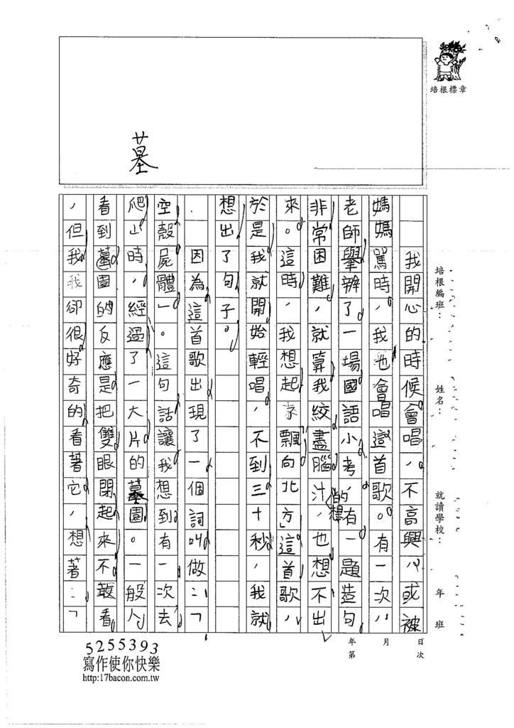 106W4205 游睿東 (2)