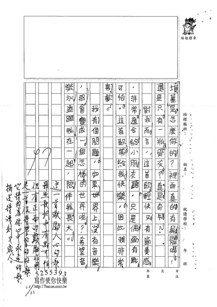 106W4205 游睿東 (3)