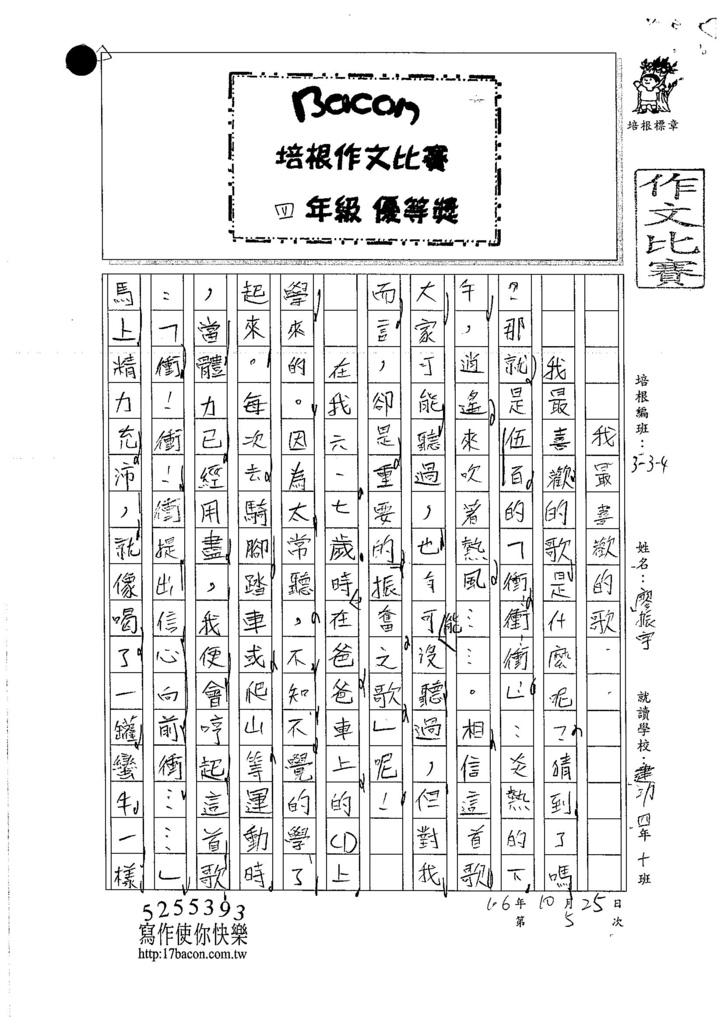 106W4205 廖振宇 (1)