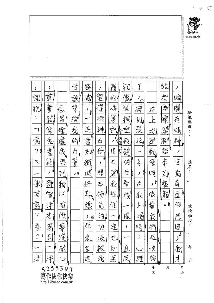 106W4205 廖振宇 (2)