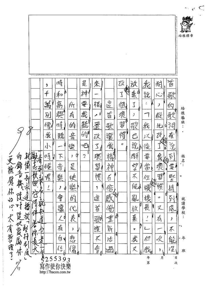 106W4205 廖振宇 (3)
