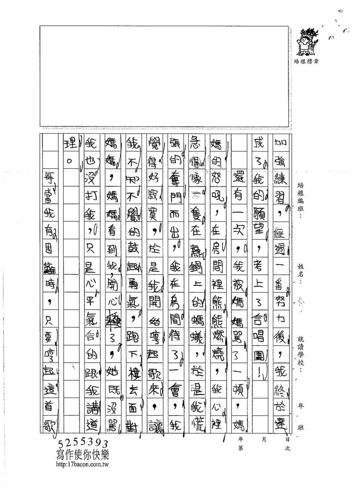 106W4205 鍾瀚緯 (2)