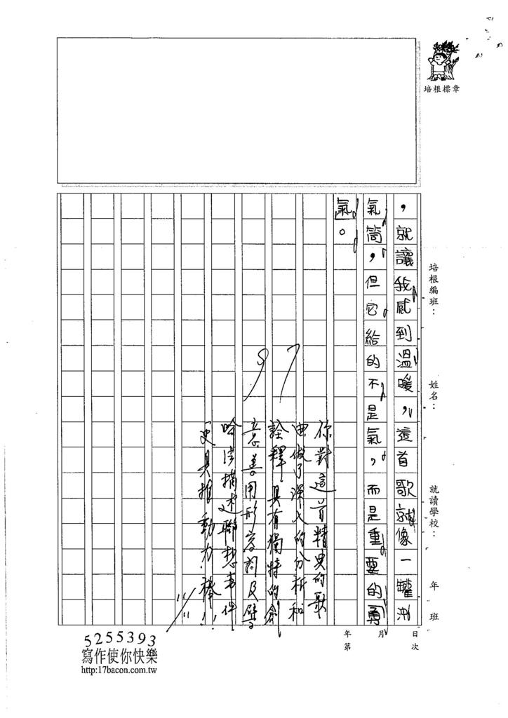 106W4205 鍾瀚緯 (3)