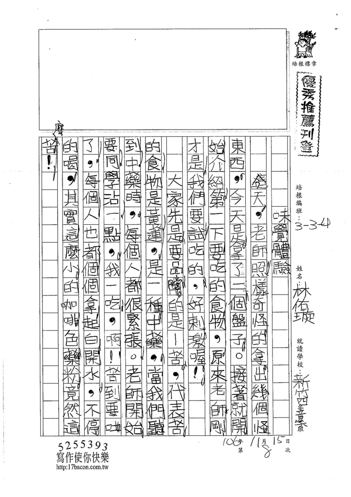 106W4208 林佑璇 (1)