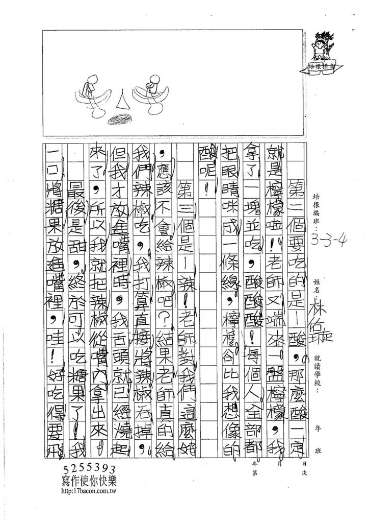 106W4208 林佑璇 (2)