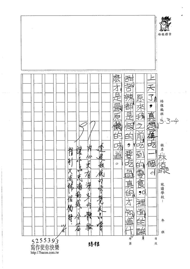 106W4208 林佑璇 (3)