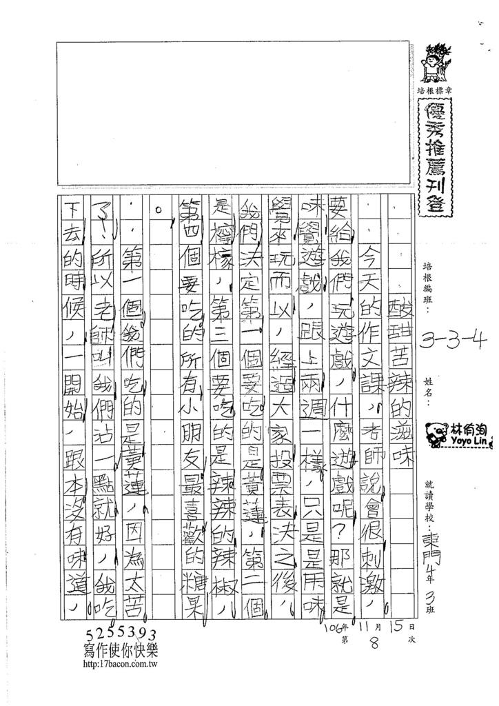 106W4208 林侑洵 (1)