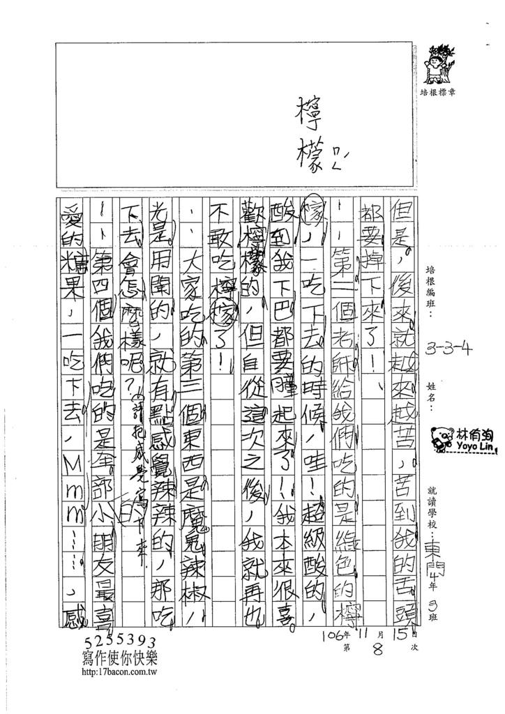 106W4208 林侑洵 (2)
