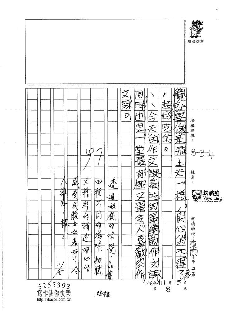 106W4208 林侑洵 (3)
