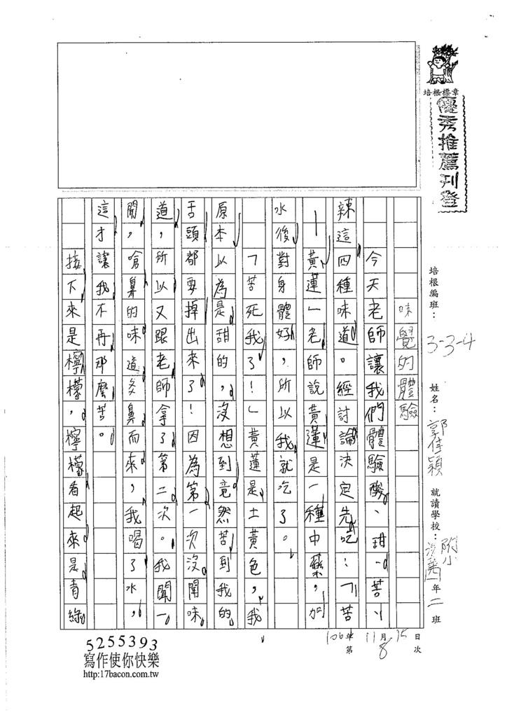 106W4208 郭佳穎 (1)