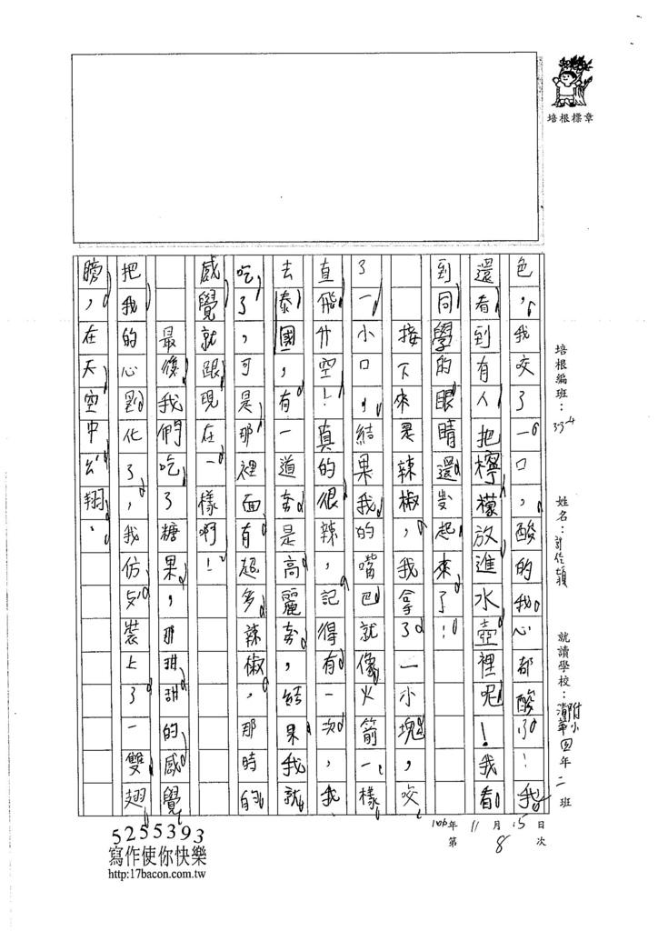 106W4208 郭佳穎 (2)