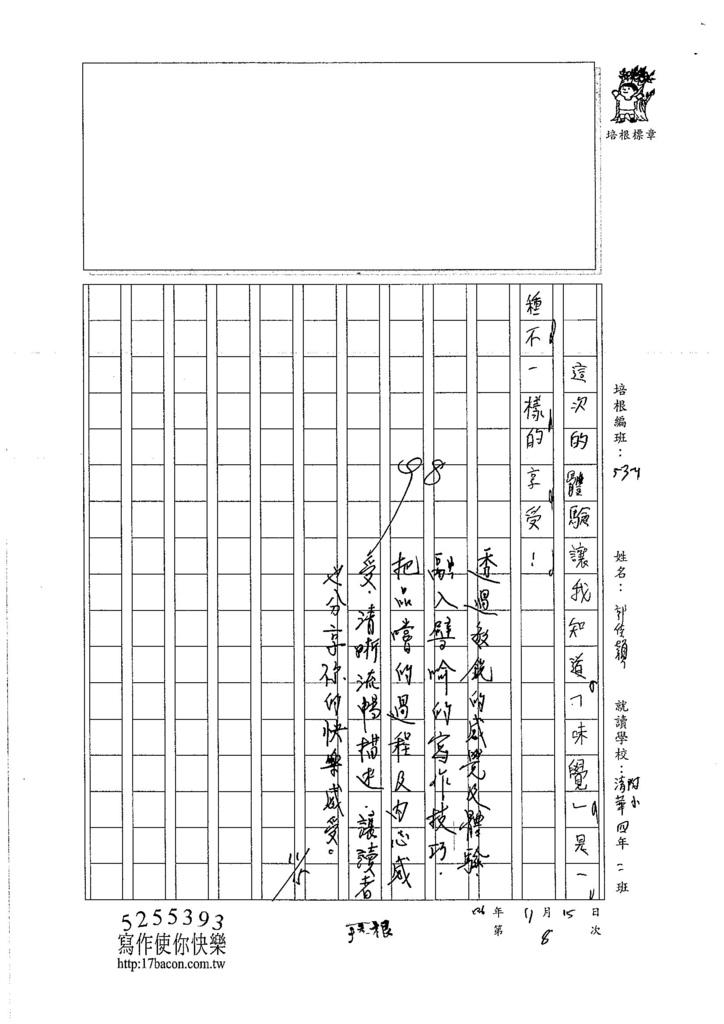 106W4208 郭佳穎 (3)