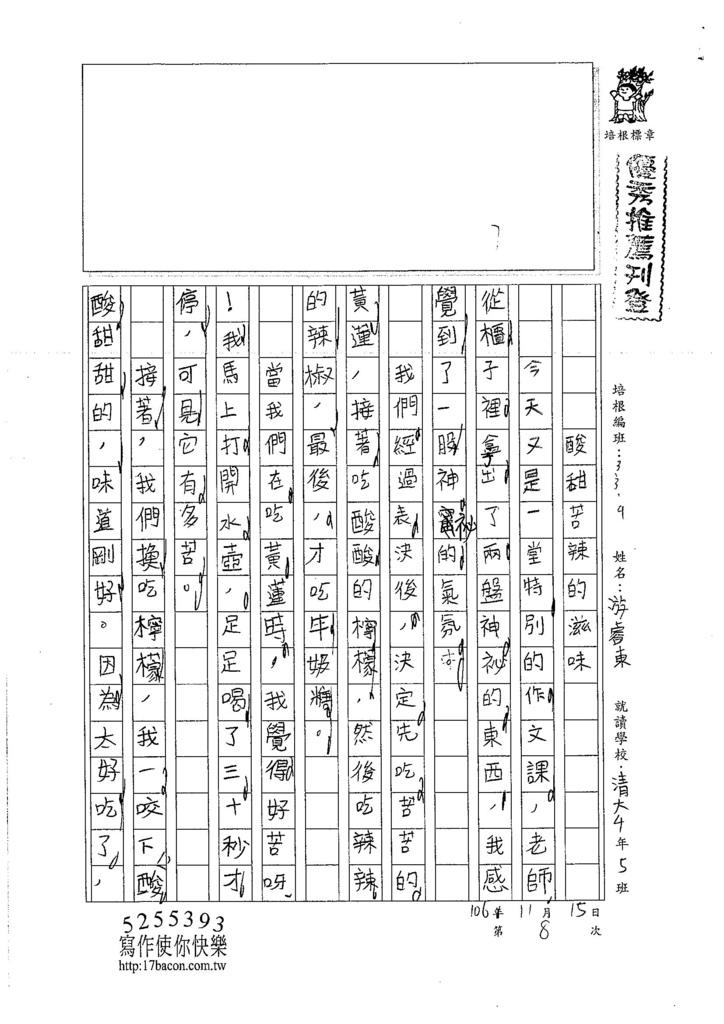 106W4208 游睿東 (1)