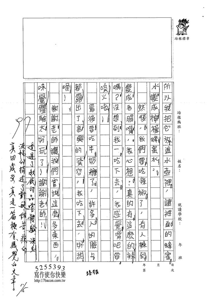 106W4208 游睿東 (2)