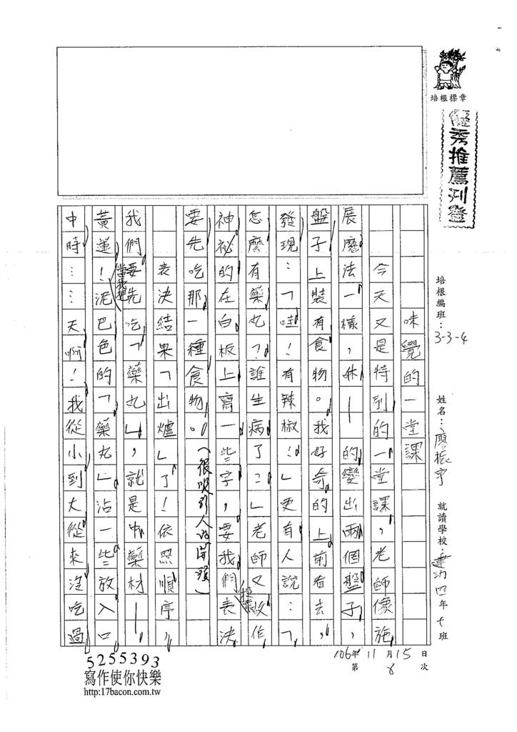 106W4208 廖振宇 (1)