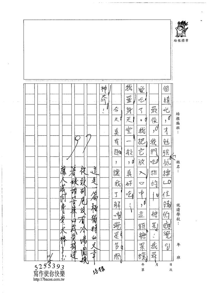 106W4208 廖振宇 (3)
