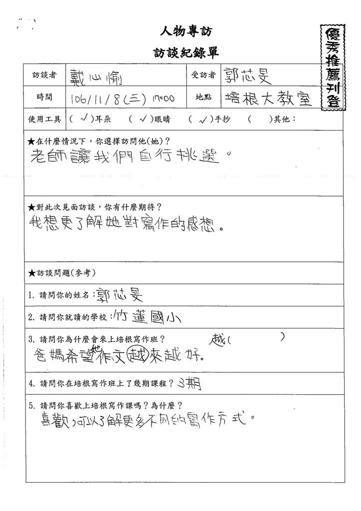 106W5207 戴心愉 (1)