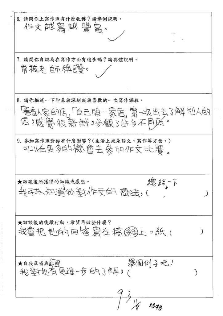 106W5207 戴心愉 (2)