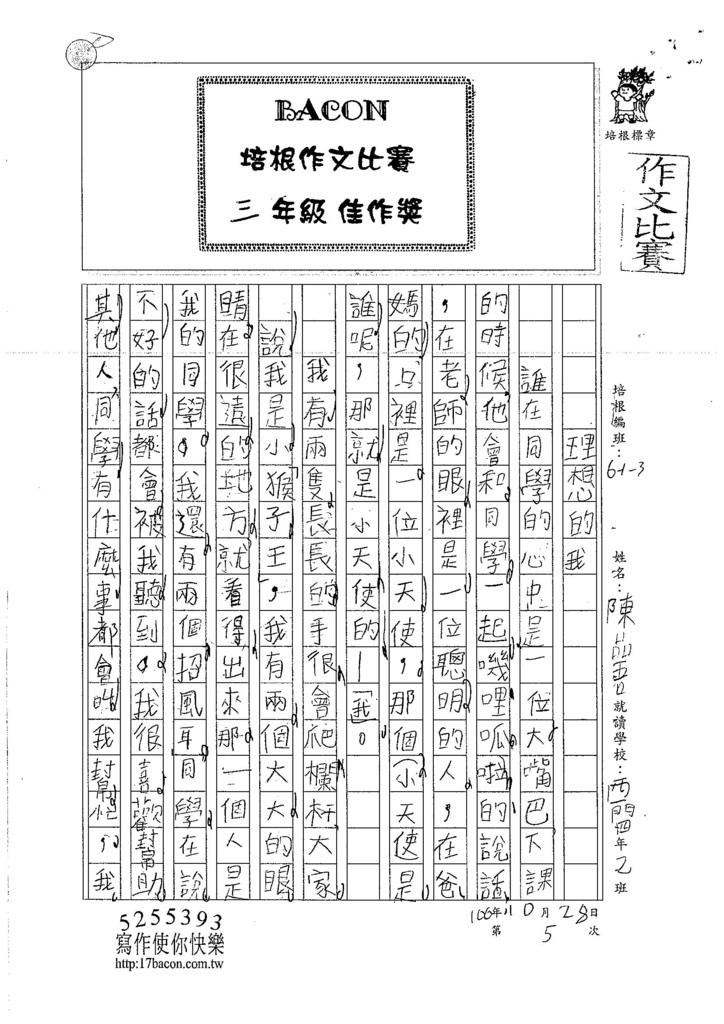 106W3205 陳品吾 (1)
