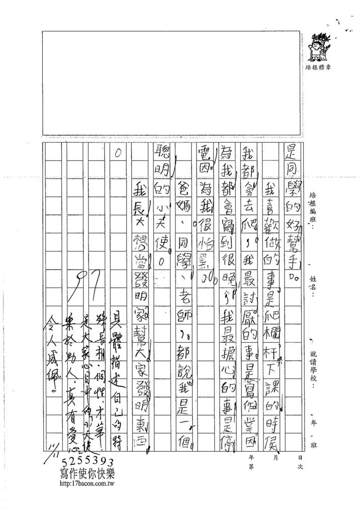 106W3205 陳品吾 (2)
