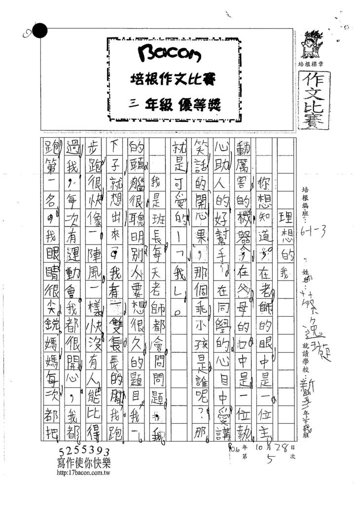 106W3205 蔡逸璇 (1)