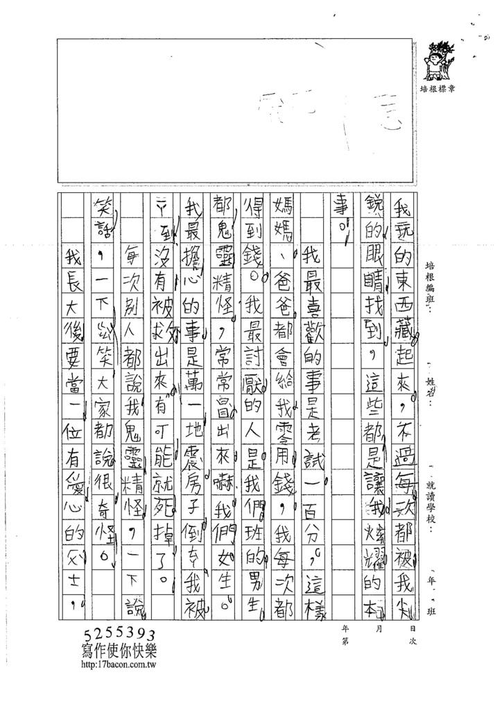106W3205 蔡逸璇 (2)