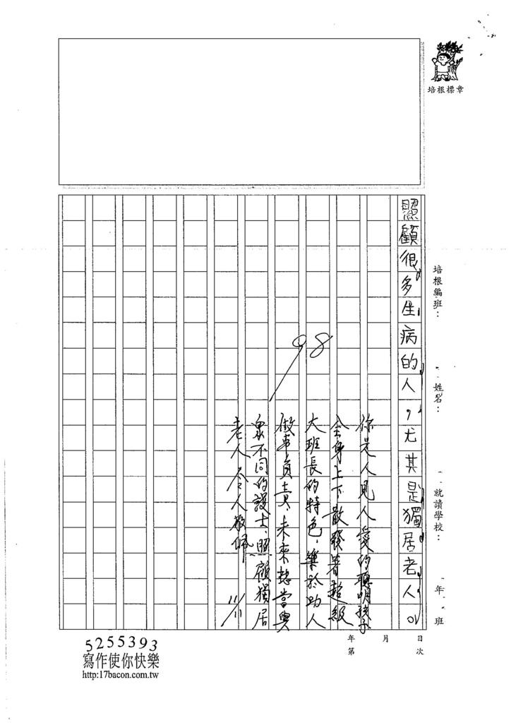 106W3205 蔡逸璇 (3)