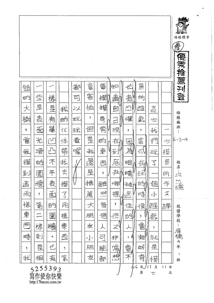 106W4207 洪苡瑄 (1)