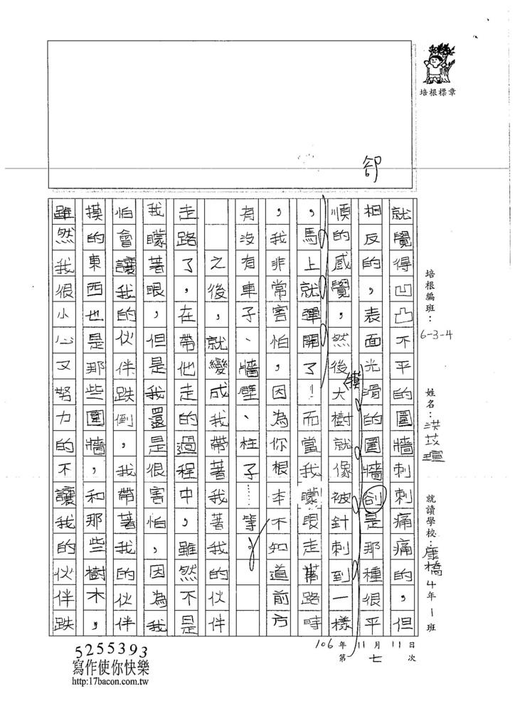 106W4207 洪苡瑄 (2)