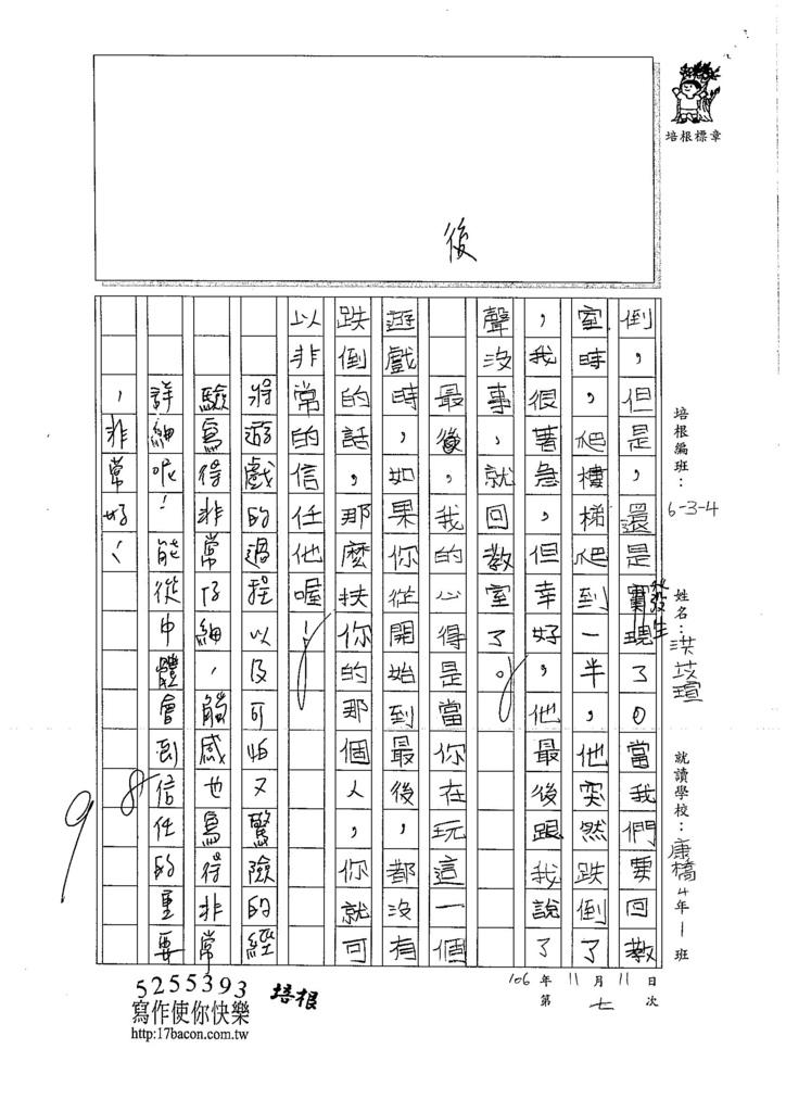 106W4207 洪苡瑄 (3)