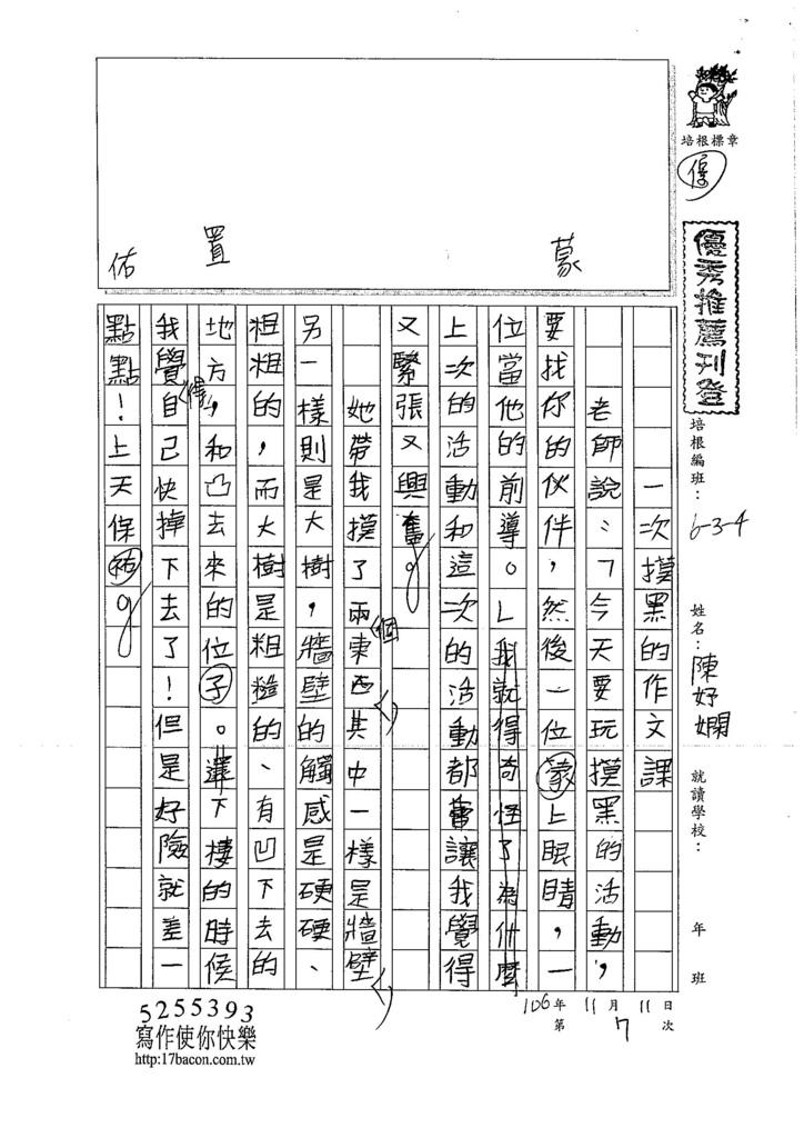 106W4207 陳妤嫻 (1)