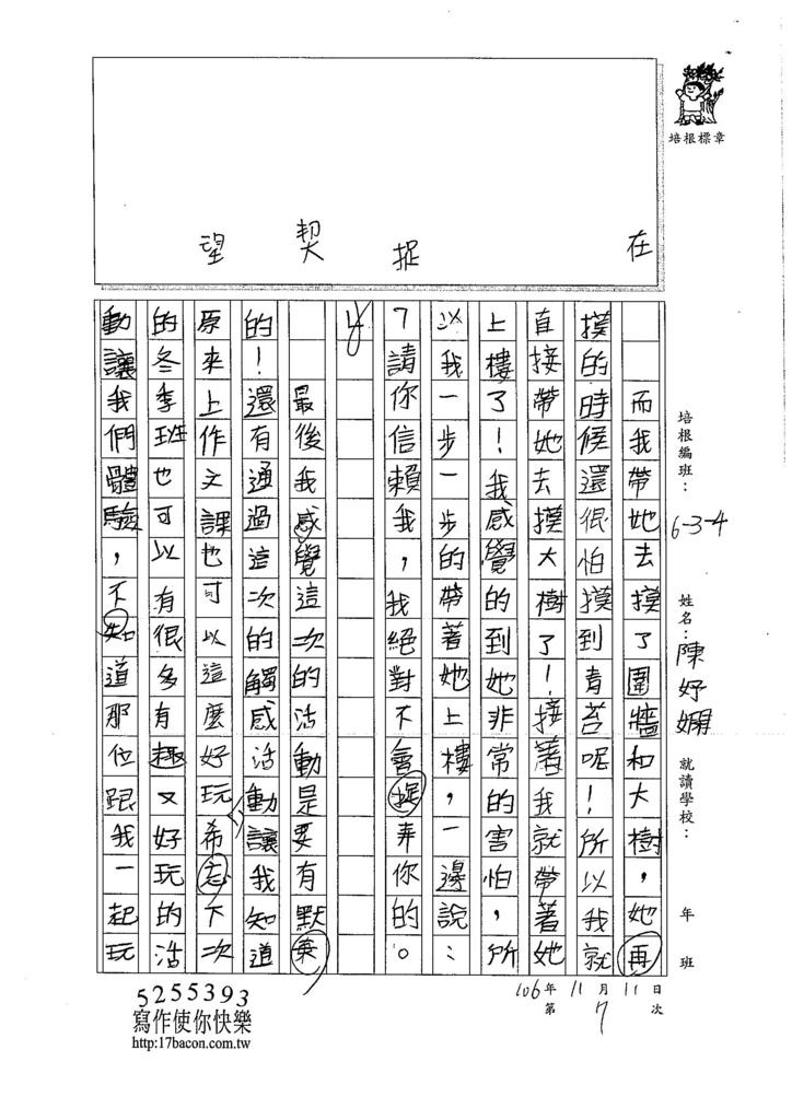 106W4207 陳妤嫻 (2)