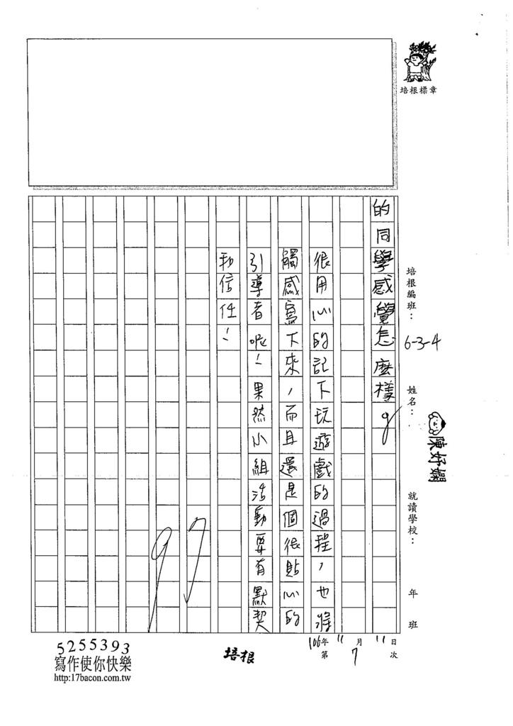 106W4207 陳妤嫻 (3)