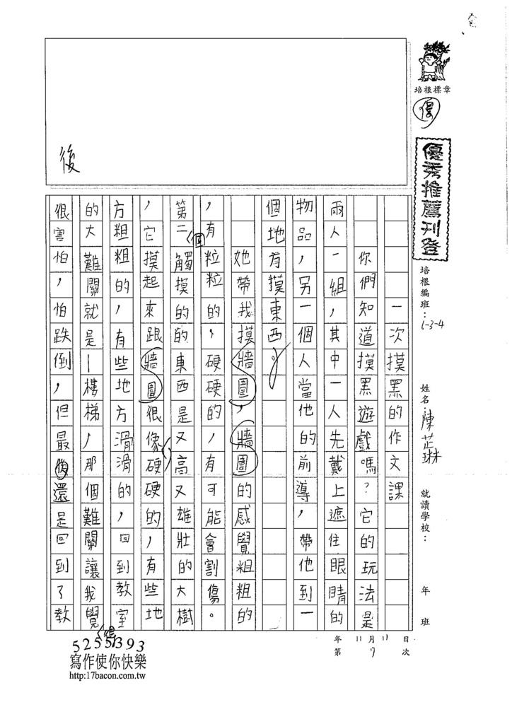 106W4207 陳芷琳 (1)