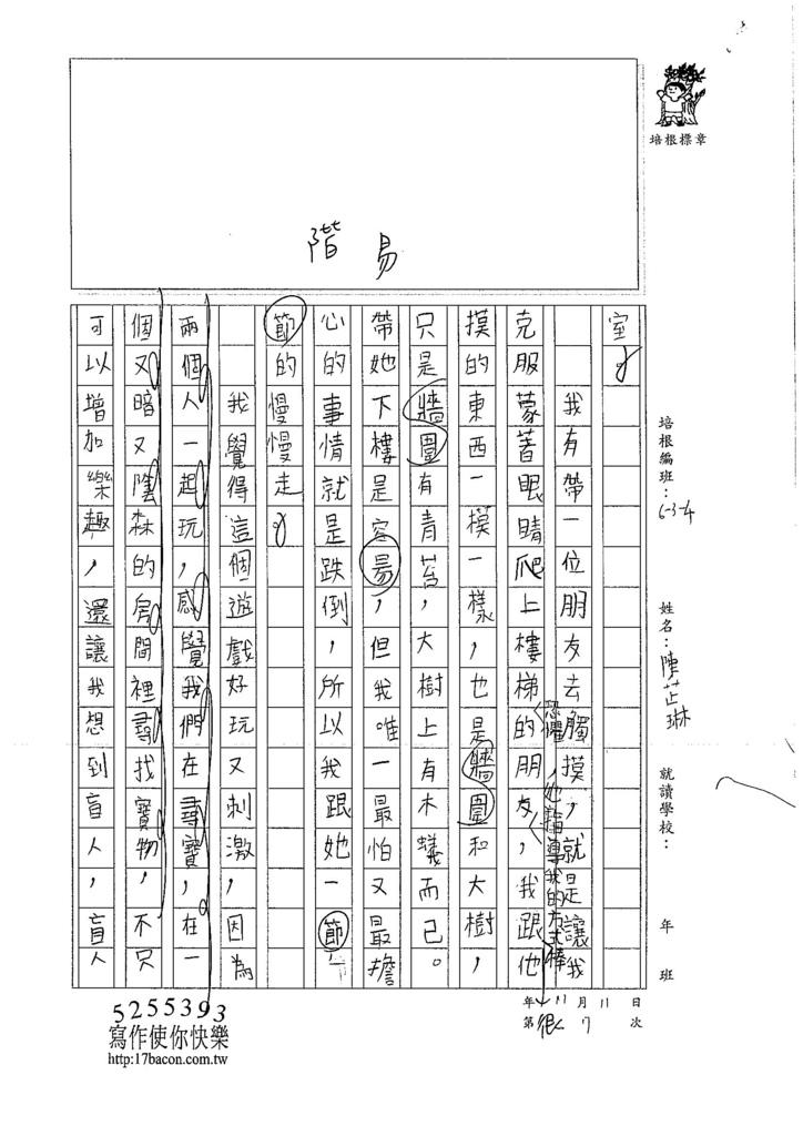 106W4207 陳芷琳 (2)