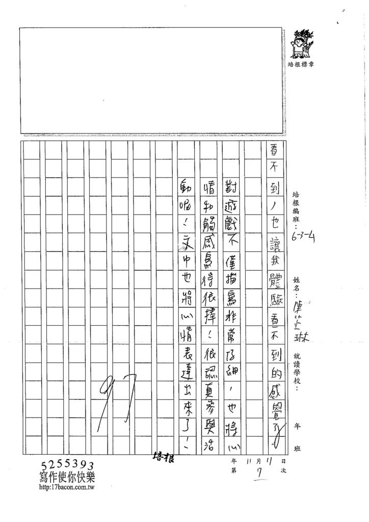 106W4207 陳芷琳 (3)