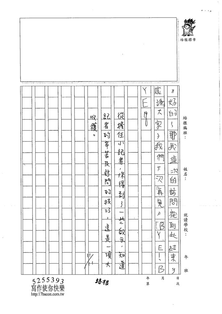 106W4207 柯冠名 (3)