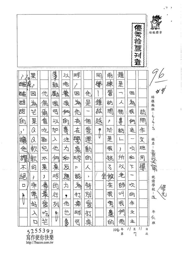 106W4207 黃奕甯 (1)