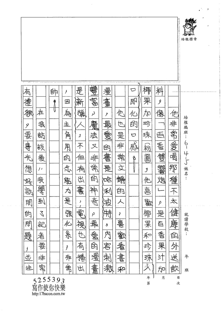 106W4207 黃奕甯 (2)