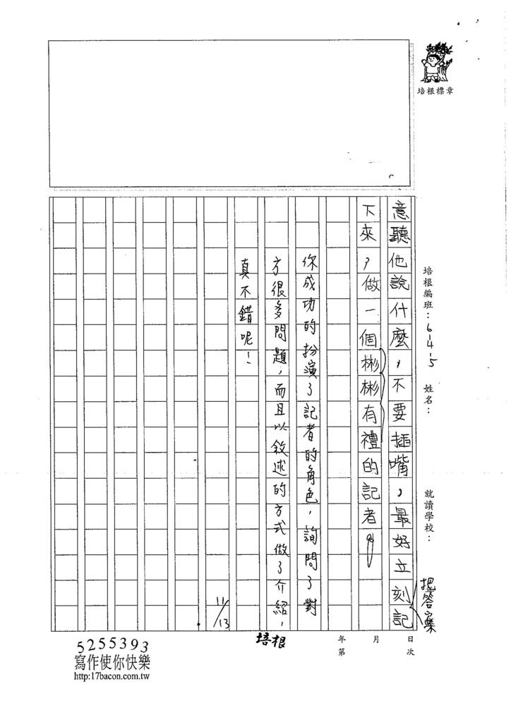 106W4207 黃奕甯 (3)