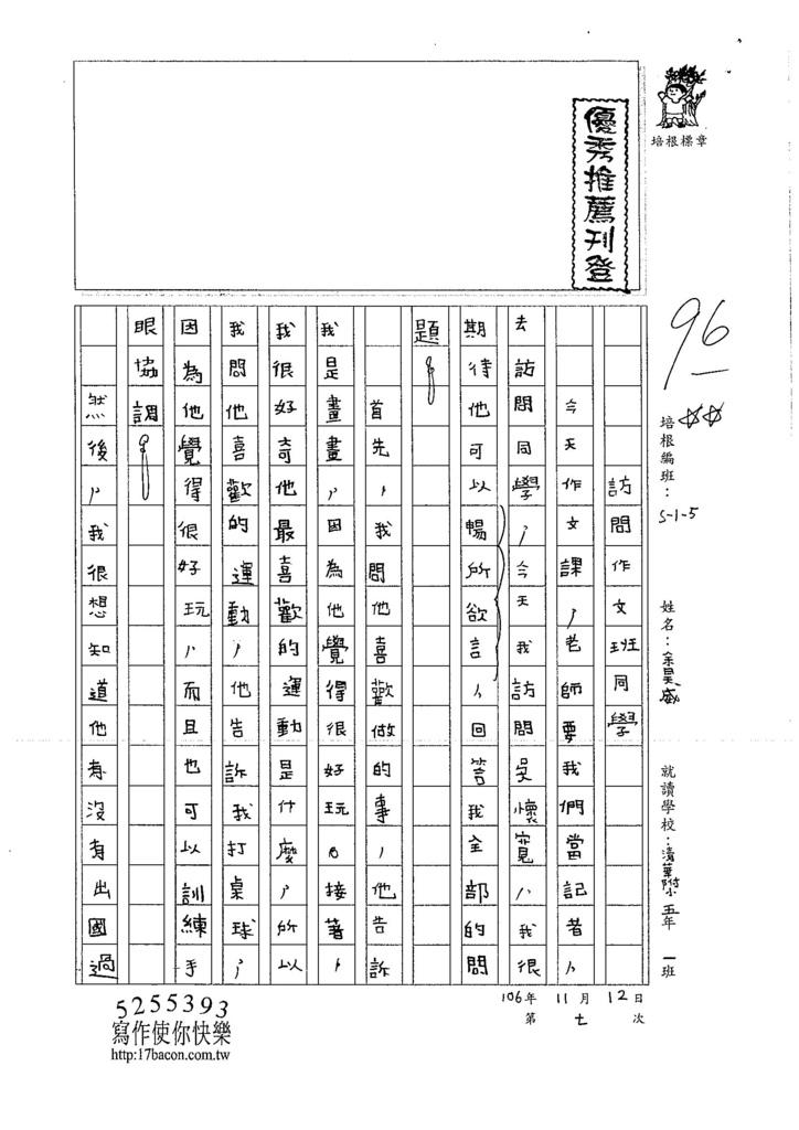 106W5207 余昊威 (1)