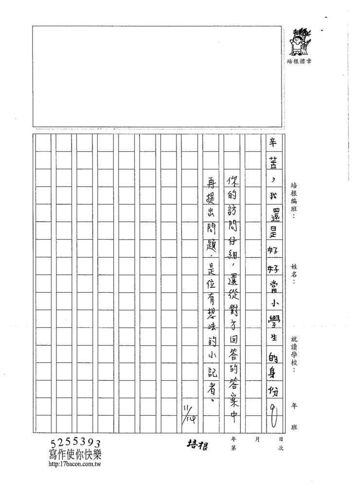 106W5207 余昊威 (3)